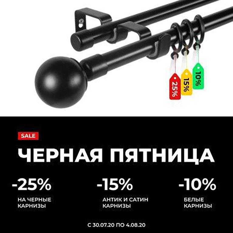 Черная пятница в интернет-магазине vsemkarniz.by