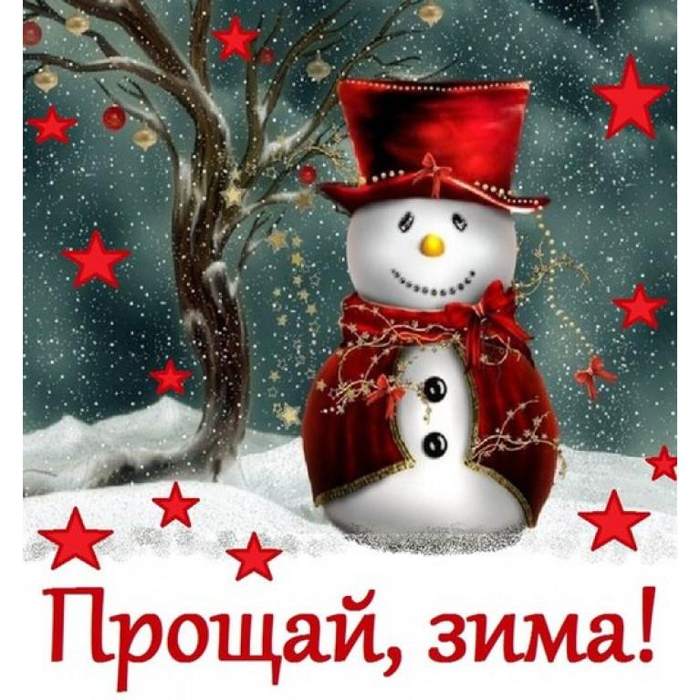 Акция «Прощай, зима!»