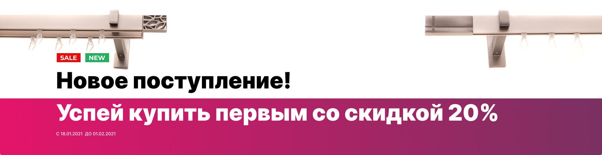 Скидка -20% Успей купить первым!!!
