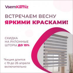 Весенняя акция! Скидка на рулонные шторы до 15% с 19.04 по 26.04.2021