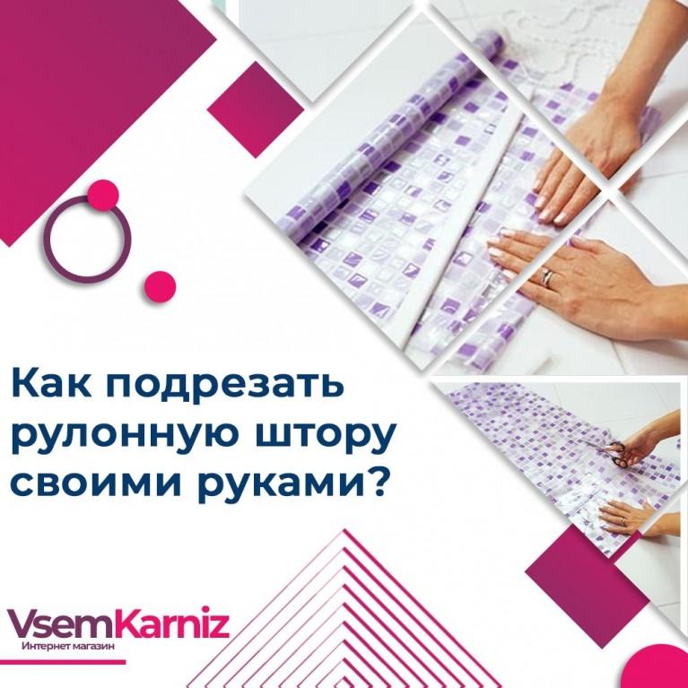 Как подрезать рулонную штору своими руками?